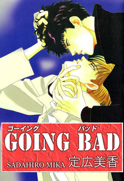GOING BAD-電子書籍