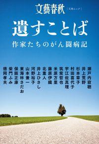 遺すことば 作家たちのがん闘病記(文春e-book)