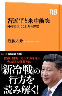 習近平と米中衝突 「中華帝国」2021年の野望-電子書籍
