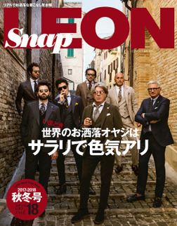 Snap LEON vol.18-電子書籍