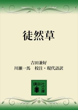 徒然草-電子書籍