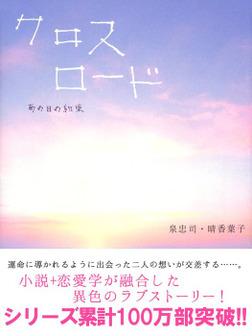 クロスロード ―あの日の約束―-電子書籍