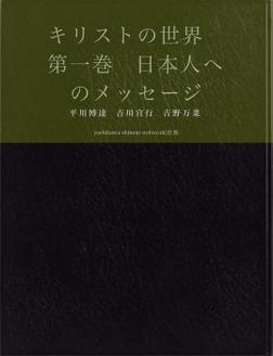 キリストの世界 第一巻 日本人へのメッセージ-電子書籍