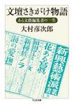 文壇うたかた物語(ちくま文庫)