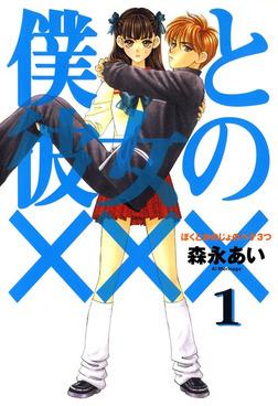 【期間限定 無料お試し版】僕と彼女の××× 1巻-電子書籍