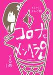 まるかじ!りんご姫 -コロナとメンヘラOL-