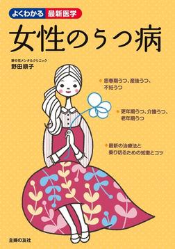 女性のうつ病-電子書籍