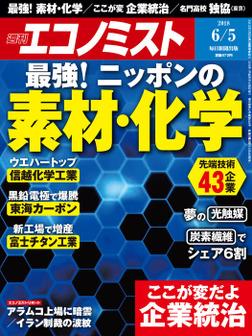 週刊エコノミスト (シュウカンエコノミスト) 2018年06月05日号-電子書籍