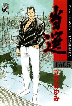当選 Vol.5-電子書籍