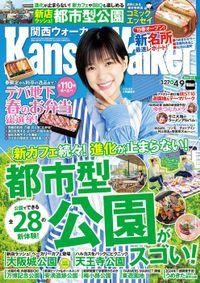 KansaiWalker関西ウォーカー 2019 No.8