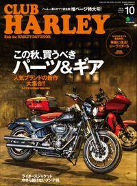 CLUB HARLEY 2019年10月号 Vol.231