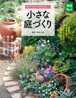 小さな庭づくり-電子書籍