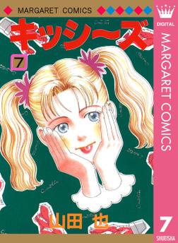 キッシ~ズ 7-電子書籍