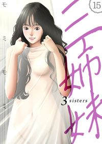 三姉妹 15巻