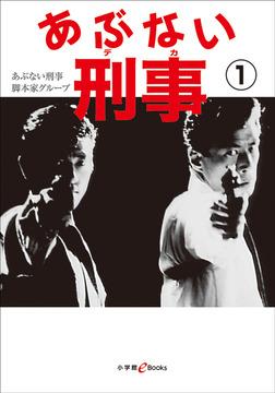 あぶない刑事 1-電子書籍