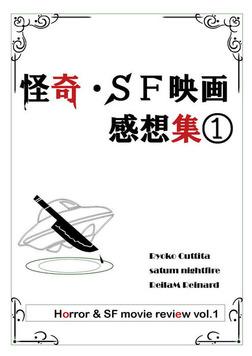 怪奇・SF映画感想集1-電子書籍
