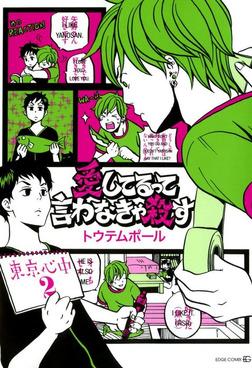愛してるって言わなきゃ殺す- 東京心中・2 --電子書籍
