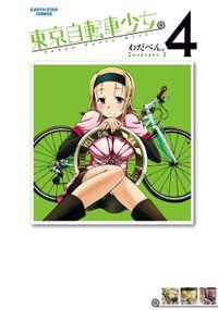東京自転車少女。(4)