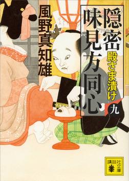 隠密 味見方同心(九) 殿さま漬け-電子書籍