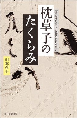 枕草子のたくらみ 「春はあけぼの」に秘められた思い-電子書籍