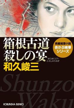 箱根古道殺しの宴-電子書籍