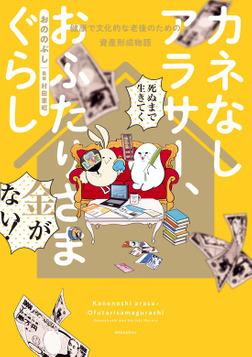 カネなしアラサー、おふたりさまぐらし~健康で文化的な老後のための資産形成物語~-電子書籍