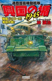 興国の楯1945 戦艦『ミズーリ』奪取作戦!