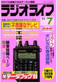 ラジオライフ 1989年 7月号