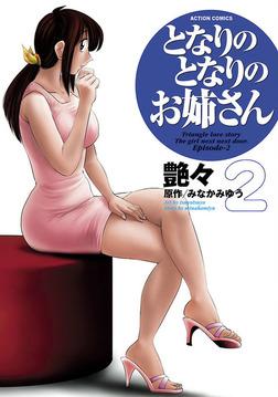 となりのとなりのお姉さん / 2-電子書籍
