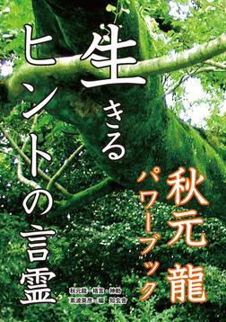 生きるヒントの言霊――秋元龍パワーブック-電子書籍