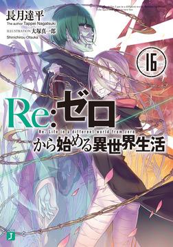 Re:ゼロから始める異世界生活 16-電子書籍