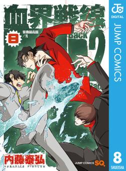 血界戦線 Back 2 Back 8-電子書籍