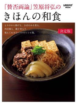 「賛否両論」笠原将弘の きほんの和食-電子書籍