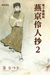 電子書籍版 燕京伶人抄 (2)