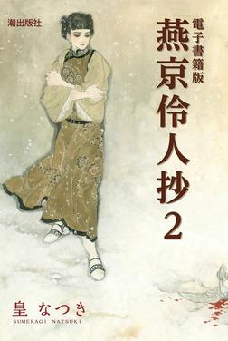 電子書籍版 燕京伶人抄 (2)-電子書籍