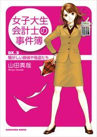 女子大生会計士の事件簿 DX.2 騒がしい探偵や怪盗たち