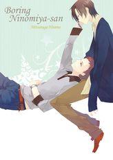 Boring Ninomiya-san (Yaoi Manga), Volume 1