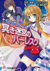 ナイトウィザード The 2nd Edition ノベル