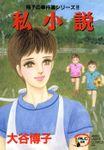 翔子の事件簿シリーズ(秋田書店)