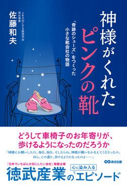 神様がくれたピンクの靴-電子書籍