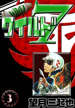 ワイルド7 (3)-電子書籍