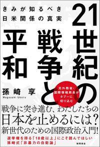 21世紀の戦争と平和 きみが知るべき日米関係の真実