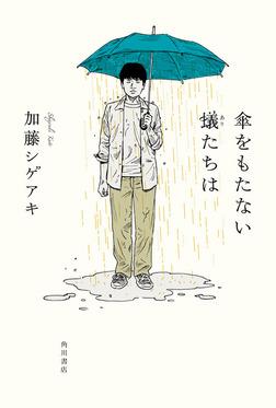 傘をもたない蟻たちは-電子書籍