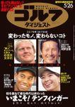 週刊ゴルフダイジェスト 2020/5/26号