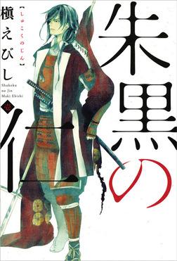 朱黒の仁 壱-電子書籍