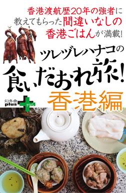 ツレヅレハナコの食いだおれ旅!香港編-電子書籍