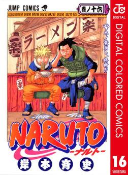 NARUTO―ナルト― カラー版 16-電子書籍