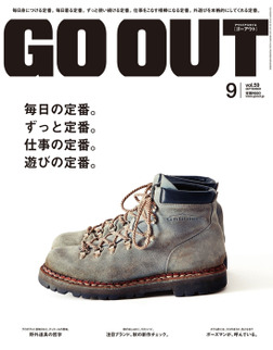 OUTDOOR STYLE GO OUT 2014年9月号 Vol.59-電子書籍