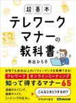 超基本 テレワークマナーの教科書―――知って得するマナー65