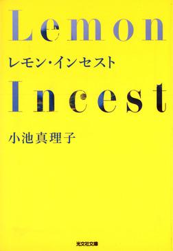 レモン・インセスト-電子書籍